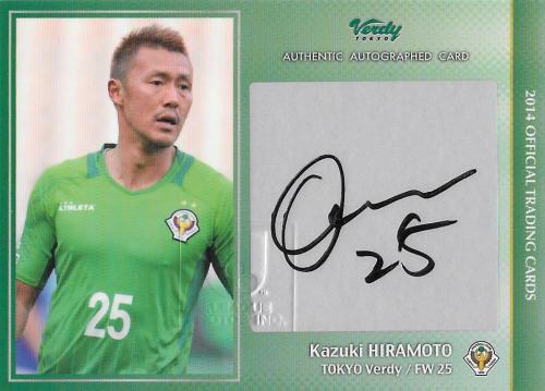 2014Verdy_Official_SG24_Hiramoto_Kazuki_Auto.jpg