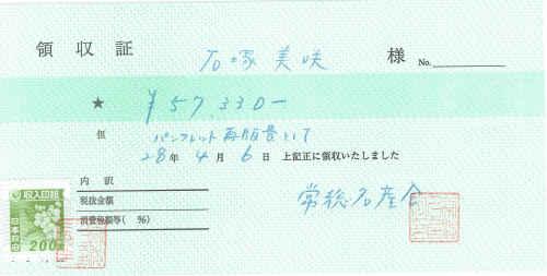 2016.04常総名産会様領収書2_000001.jpg