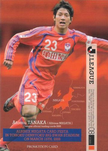2008J.cards_PR1_Tanaka_Atomu_Promo_omote.jpg