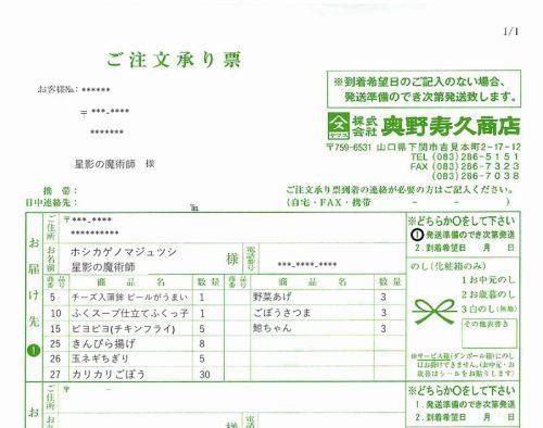 ヤマス注文票_20201219.jpg