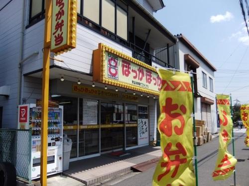 ほっかほっか弁当リーダーエイト鳩ケ谷店20130426.JPG