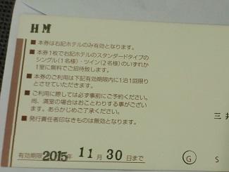 三井ガーデンホテル02.jpg