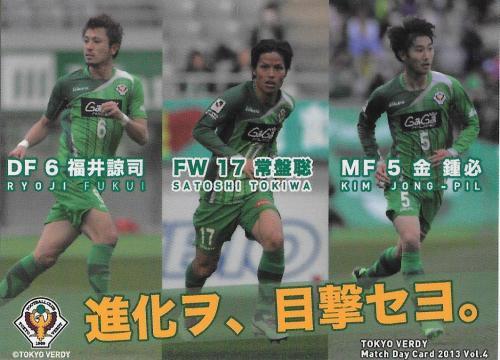 2013Verdy_Match_Day_Card_Vol.4_Fukui&Tokiwa&Kim.jpg