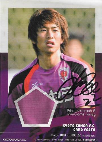 2008TE_Sanga_PR1_Watanabe_Daigo_Promo.jpg