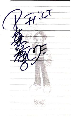 1997 04 千葉麗子さん サイン.jpg