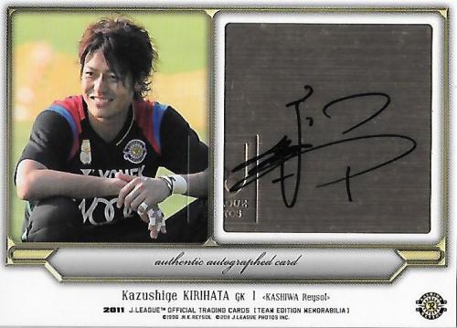 2011TE_Reysol_SG02_Kirihata_Kazushige_Auto.jpg