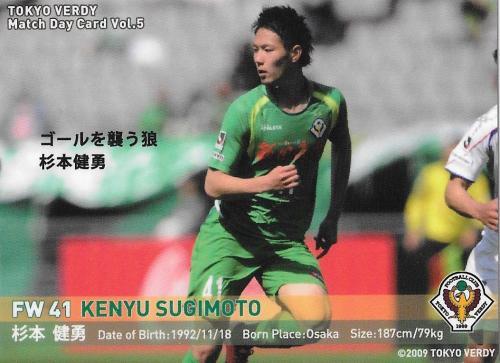 2012Verdy_Match_Day_Card_Vol.5_Sugimoto_Kenyu.jpg