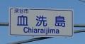 Chiaraijima.jpg
