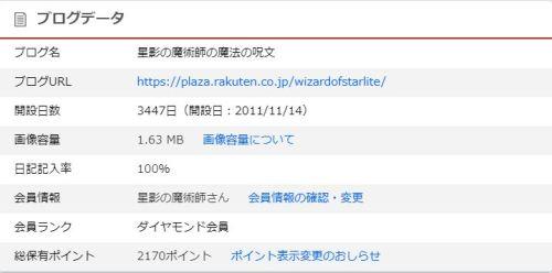 410万アクセス_02.jpg