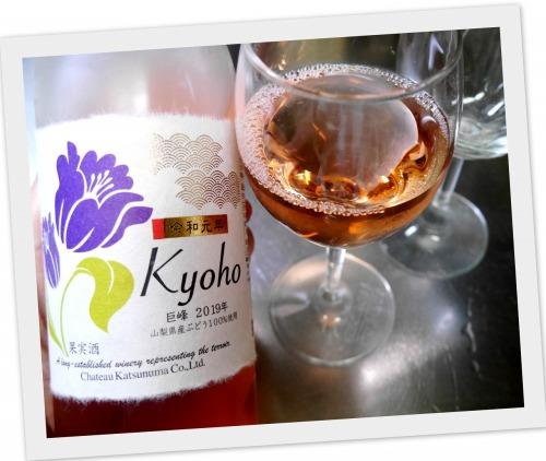 2020-05-14巨峰のワイン.jpg