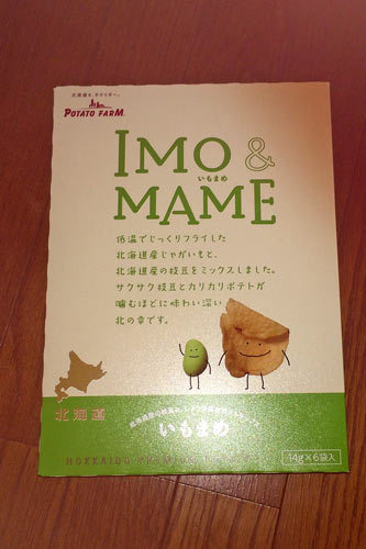 IMO-MAME.jpg