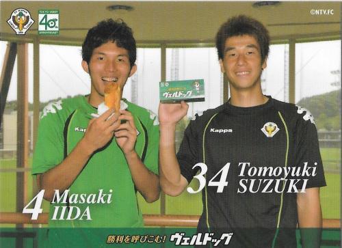 2009Verdog_Iida_Masaki&Suzuki_Tomoyuki.jpg