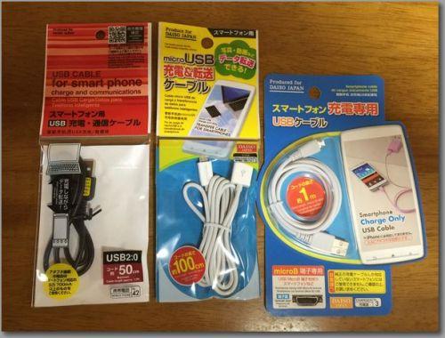 ダイソー01 USB関係.jpg