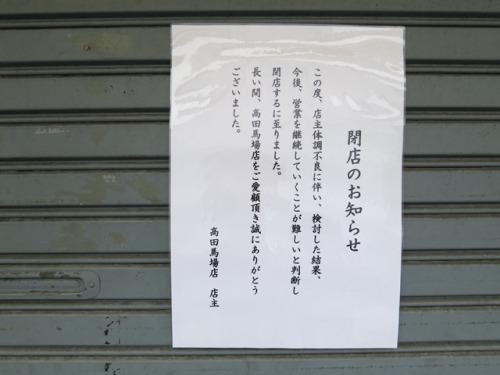 どうなる? ラーメン二郎高田馬場店!! | ラインケ狐の日記 - 楽天ブログ