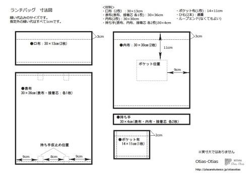 ランチバッグ寸法図.jpg