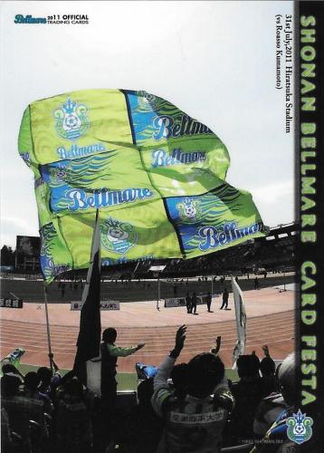 2011Bellmare_Official_PR1_Promo.jpg