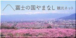 春は桃源郷の山梨へ