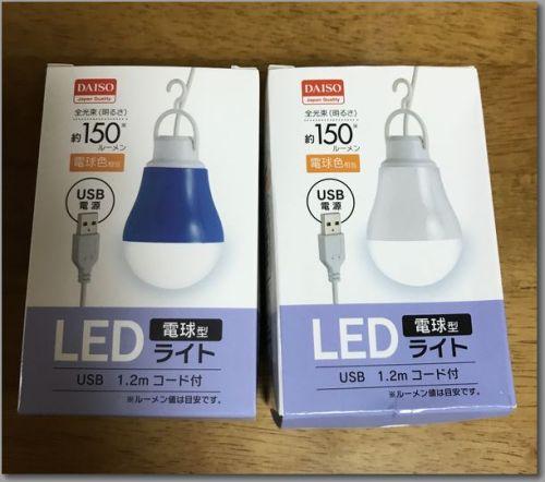 LEDライト1.jpg