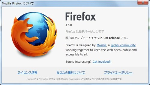 firefox17.jpg
