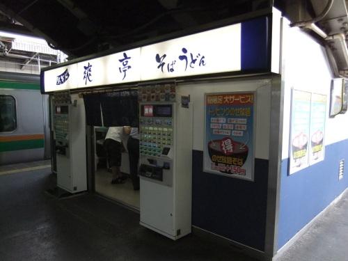 爽亭 上野店(7番8番ホーム店)