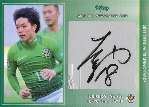 2014Verdy_Official_SG17_Takagi_Daisuke_Auto.jpg