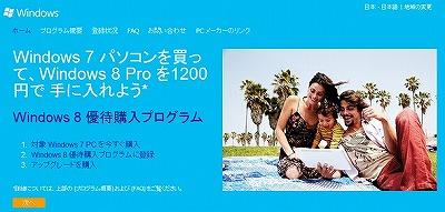 yu_win8-s.jpg